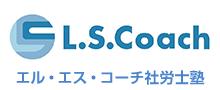 L.S.Coach エル・エス・コーチ社労士塾