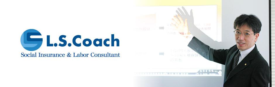 L.S.Coach 社会保険労務士試験 受験生応援サイト